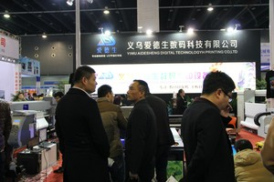 2017The 8th yiwu machinery fair